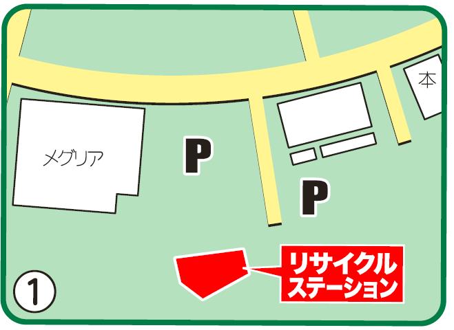 市 豊田 リサイクル ステーション